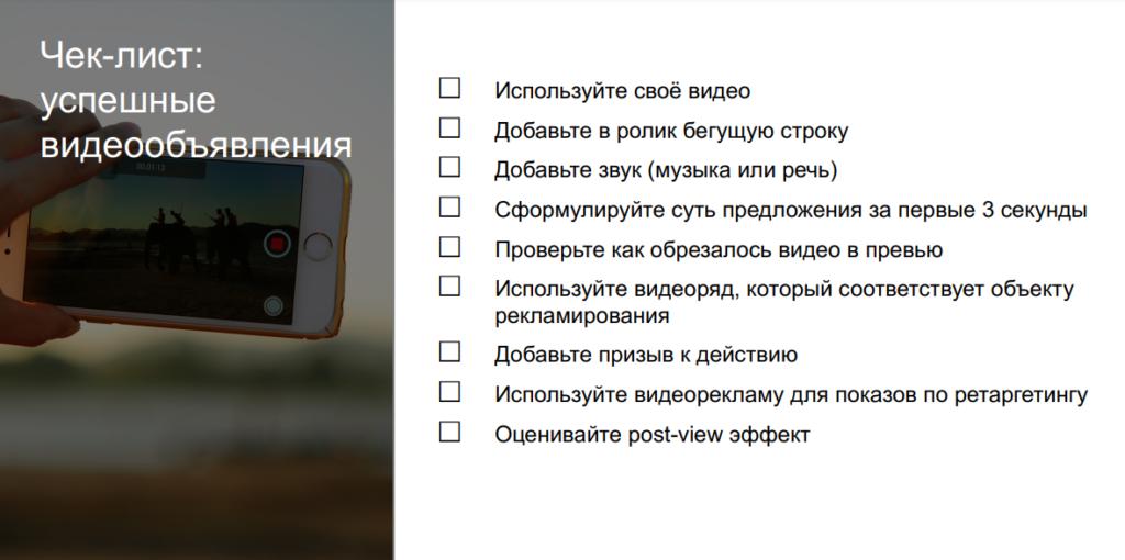 видеообъявления в яндекс директ