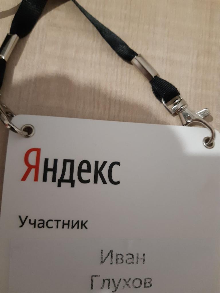 семинар яндекса