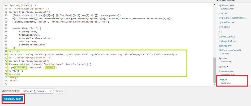 java script событие метрика