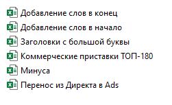 шаблоны для яндекс директ